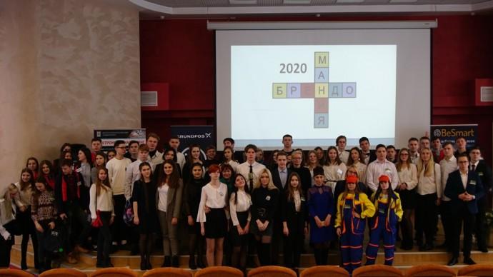 Поздравляем победителей Молодежного форума «Маркетинг-NEXT» 2020
