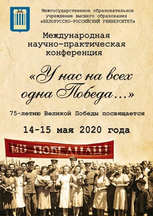 14-15 мая в Белорусско-Российском университете состоится Международная научно-практическая конференция «У нас на всех одна Победа…»