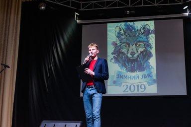 Международный турнир интеллектуальных игр «Зимний лис»